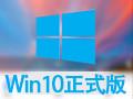 Win10正式版 32位家庭版