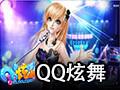 QQ炫舞2 1.4.1