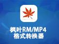 枫叶RM/MP4格式转换器 9.2.8
