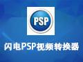 闪电PSP视频转换器 12.6.5