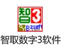 智取数字3软件 6.8.10