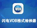 閃電VOB格式轉換器 11.5.5
