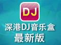 深港DJ音乐盒 2.1