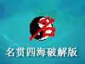 名贯四海起名测名软件 5.60
