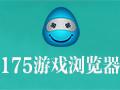 175游戏浏览器 4.4.31