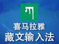 喜马拉雅藏文输入法