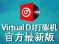 Virtual DJ打碟机 8.3.4720