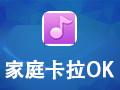 家庭卡拉ok点歌系统 2.4