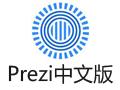 Prezi 6.15.1中文版