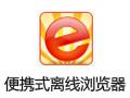 Portable Offline Browser 6.9