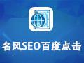 名风SEO百度点击软件 17.1.0