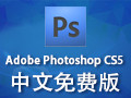 Adobe Photoshop CS5 中文免费版