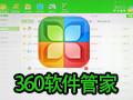 360軟件管家 10.3