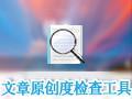 顺祺文章原创度检测工具 2.0