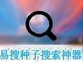 易搜种子搜索神器 2.2.2