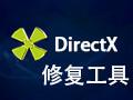 DirectX修复工具 3.8