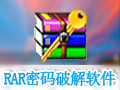 RARPasswordUnlocker(RAR密码破解软件)