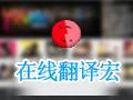 Passolo在线翻译宏 2018.12.24中文版