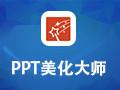 PPT美化大师 2.0.9