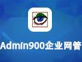 Admin900企业网管软件 10.2.26