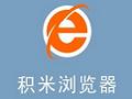 积米浏览器 2.0.11