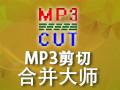 MP3剪切合并大师 12.9