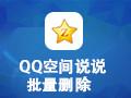 QQ空间说说批量删除软件 4.25