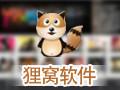 狸窝PSP视频转换器 4.2.0