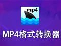 黑鲨鱼MP4格式转换器 3.71