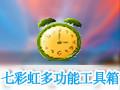 七彩虹多功能工具箱 1.0