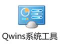 Qwins系统工具 1.7.0