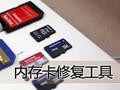 手机内存卡修复工具 1.38