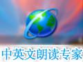 中英文语音朗读专家 3.1