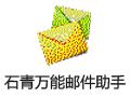 石青万能邮件助手 1.3.4.10
