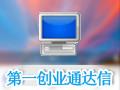 第一创业通达信集成版 6.90