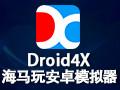 海马玩模拟器Droid4x 0.11