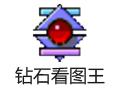 钻石看图王 8.5