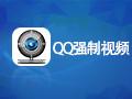 QQ强制视频软件 黑马远程控制 9.5