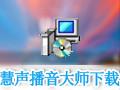 慧声播音大师 10.7