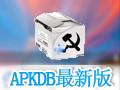 APKDB反编译工具 2.1.3