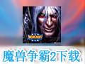 魔兽争霸2:黑暗之门 中文版