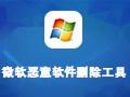 微软恶意软件删除工具 5.58