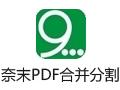 奈末PDF合并分割助手 8.8
