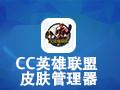CC英雄联盟皮肤管理器 1.6.3