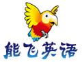 能飞英语学习软件 8.0