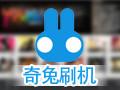 奇兔刷机 8.1.9