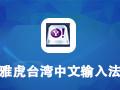 雅虎台湾中文输入法 1.0