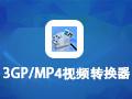 3GP/MP4视频格式转换器 免费版