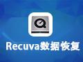 Recuva数据恢复软件 免费版