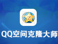 QQ空间克隆大师 5.7